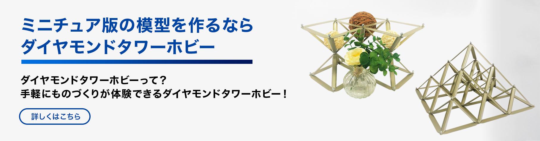 ミニチュア版の模型を作るならダイヤモンドタワーホビー