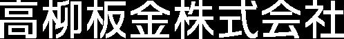 高柳板金株式会社