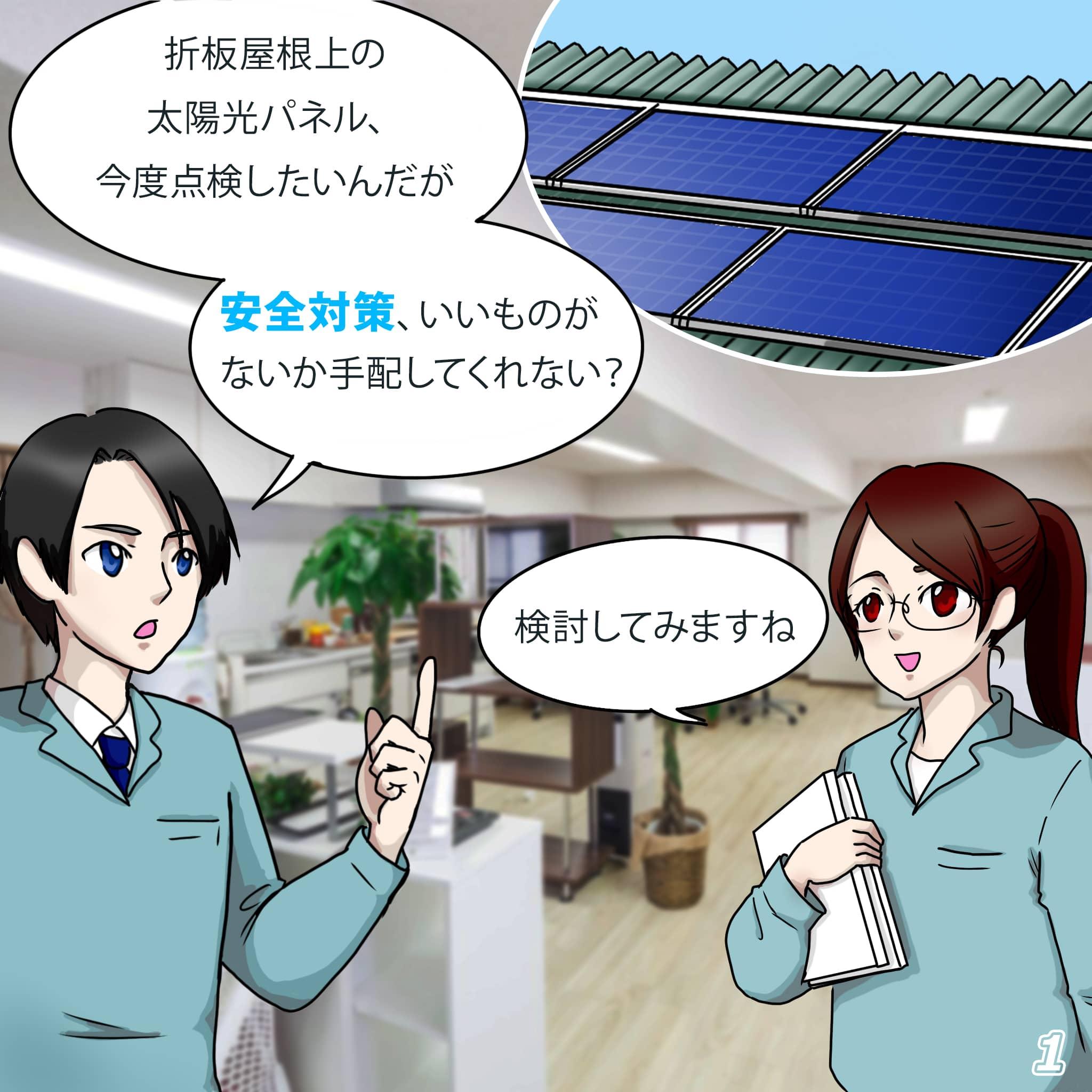 折板屋根上の太陽光パネルの点検と清掃をする際、安全作業での計画をするマンガ